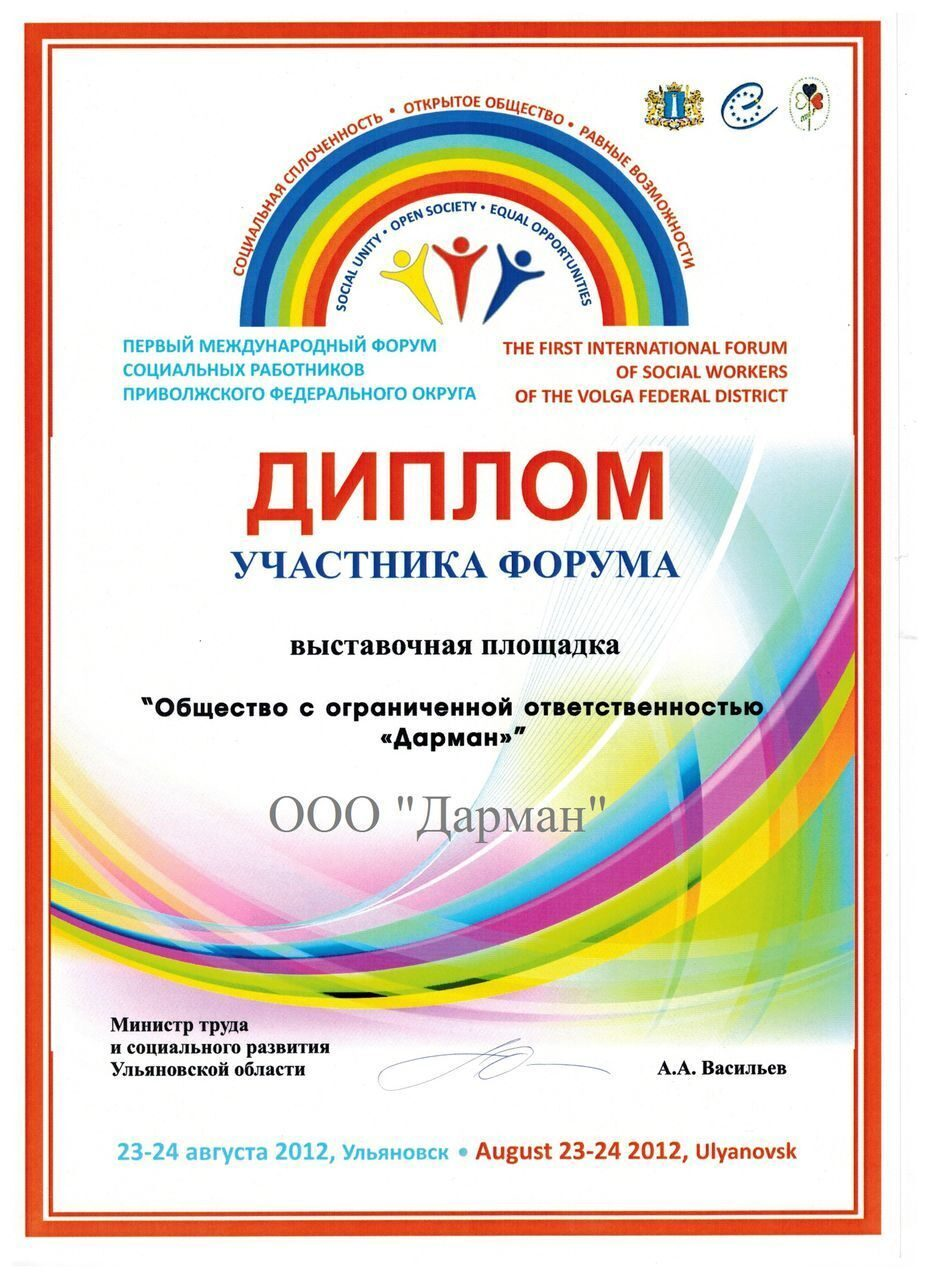 Дипломы Диплом участника первого международного форума социальных работников Приволжского федерального округ