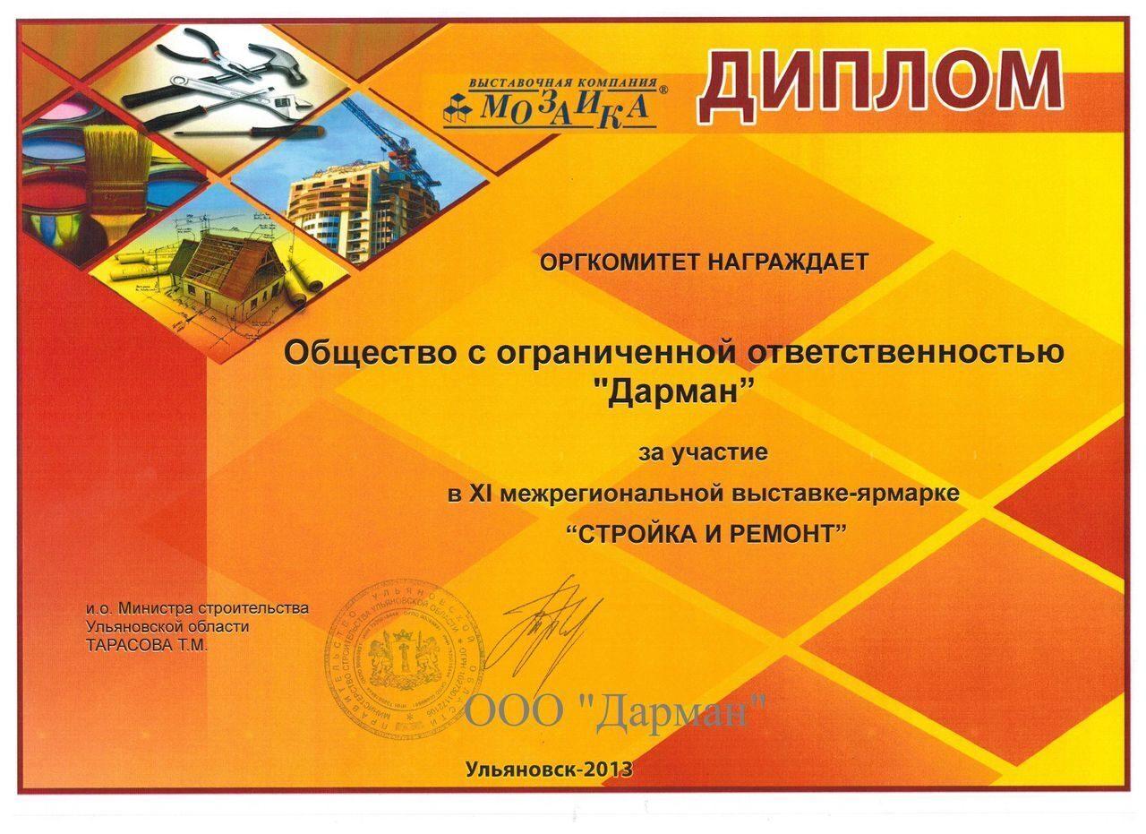 Дипломы Диплом за участие в 11 межрегиональной выставке ярмарке quot Стройка и ремонт quot